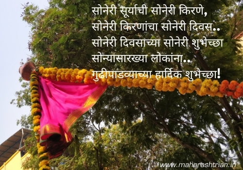 happy gudi padwa images 2021