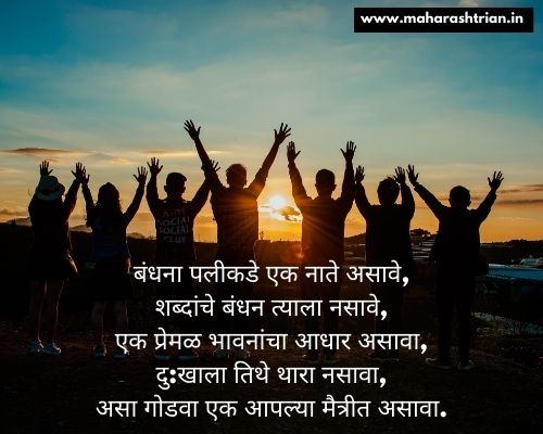marathi friendship sms
