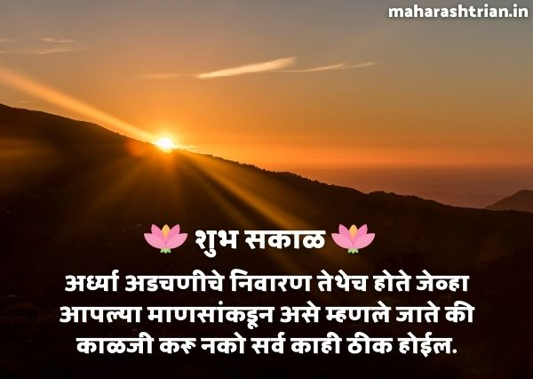 good morning quotesmarathi