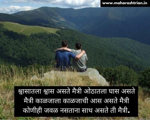 dosti shayari marathi language