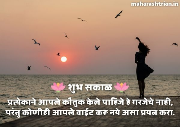 good morning messages marathi