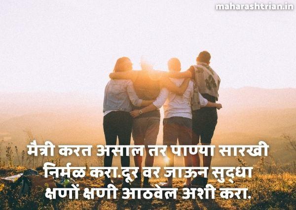 Best Friendship quotes in marathi