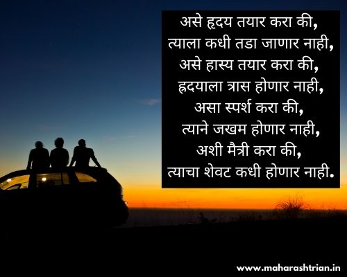 friendship day marathi