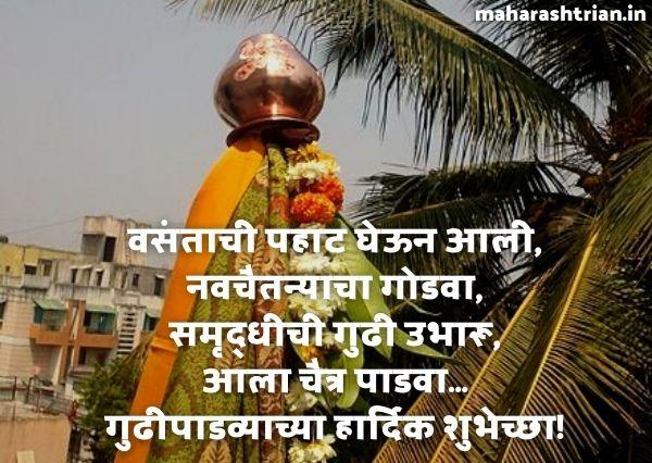 Happy Gudi Padwa Wishes Marathi