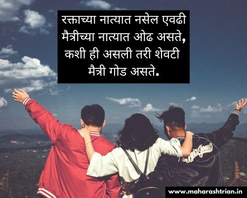 friendship message in marathi