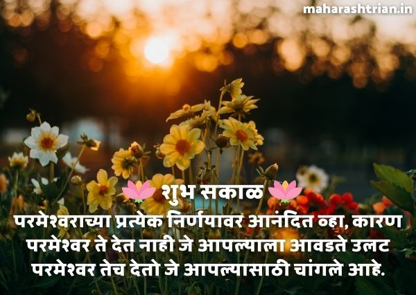 good morning msg in marathi